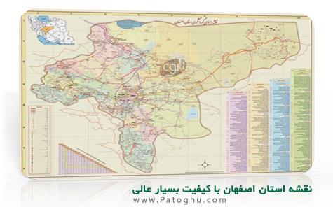 نقشه استان اصفهان با فرمت JPG و کیفیت بالا