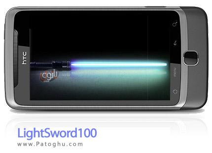 دانلود بازی موبایل شمشیر لیزری آندروید LightSword100