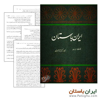 دانلود کتاب الکترونیک ایران باستان