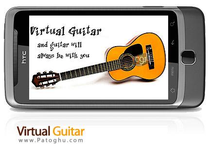 نواختن گیتار در گوشیه های اندروید با Virtual Guitar