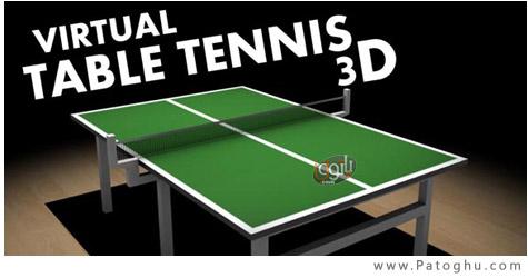 دانلود بازی جذاب تنیس روی میز Virtual Table Tennis 3D اندروید