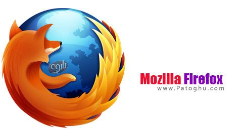 دانلود فایرفاکس Firefox