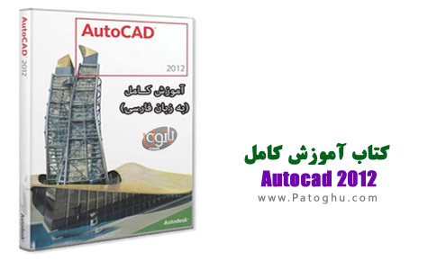کتاب آموزش کامل Autocad 2012