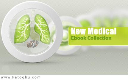 دانلود مجموعه کتاب های جدید پزشکی New Medical Ebook Collection