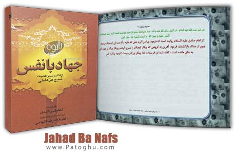 نرم افزار جهاد با نفس 2 - وسائل الشیعه