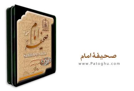 نرم افزار صحیفه امام خمینی (ره) - Sahifeh-ye Imam v3.0