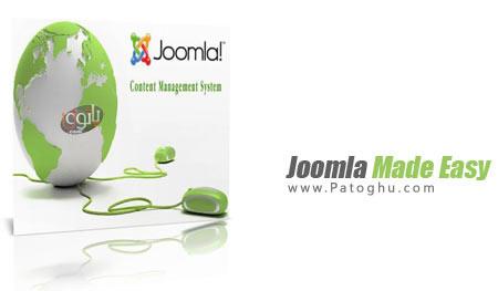مجموعه ویدئوهای آموزشی کار با جوملا از مبتدی تا حرفه ای Joomla Made Easy