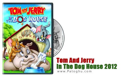 دانلود انیمیشن بسیار جذاب تام و جری در خانه سگ Tom And Jerry In The Dog House 2012