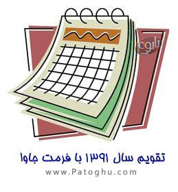 داونلود رایگان تقویم سال ۱۳۹۱ خورشیدی برای موبایل با فرمت جاوا