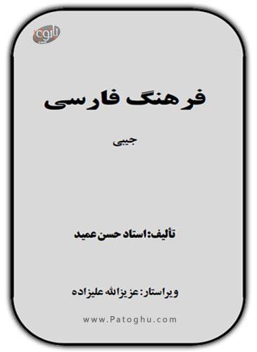داونلود رایگان فرهنگ فارسی عمید از لینک مستقیم