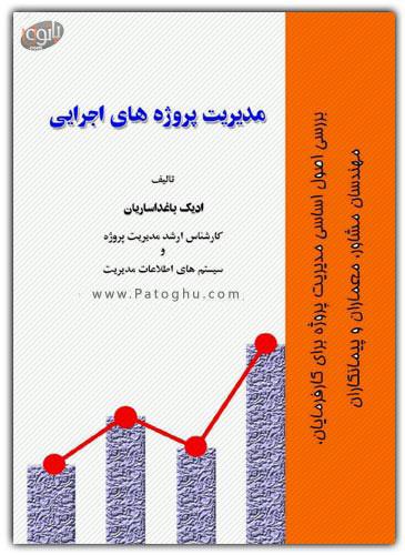 دانلود کتاب الکترونیک مدیریت پروژه های اجرایی