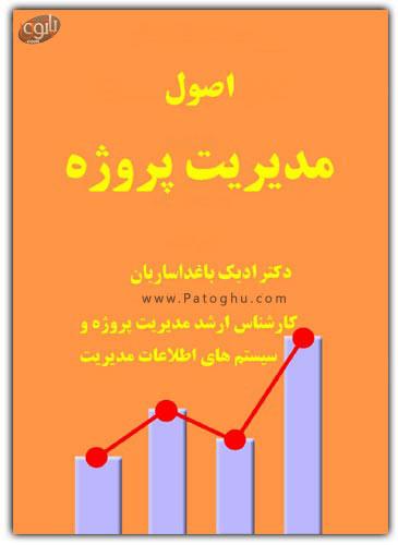 داونلود رایگان کتاب الکترونیک اصول مدیریت پروژه به زبان فارسی و فرمت pdf