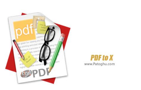 مبدل فایل های PDF به سایر فرمت ها PDF to X 4.0 Build 040