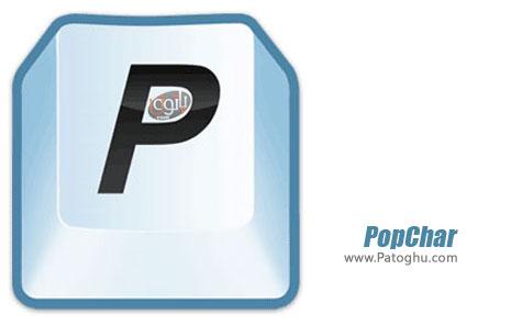 درج کاراکترهای خاص در متن به آسانی با نرم افزار PopChar 6.3