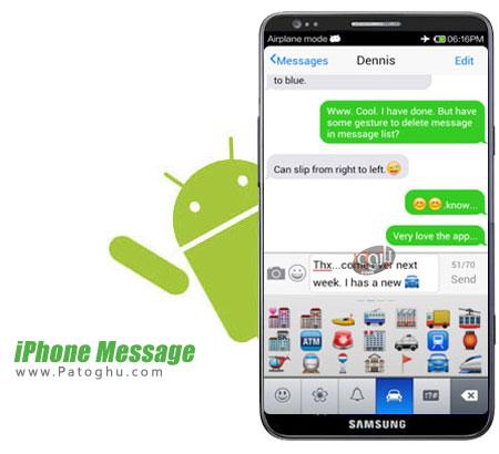 تبدیل محیط پیام های اندروید به سبک آیفون iPhone Message 7 v.1.1.1