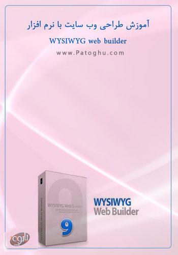 دانلود کتاب آموزش طراحی سایت با نرم افزار WYSIWYG Web Builder