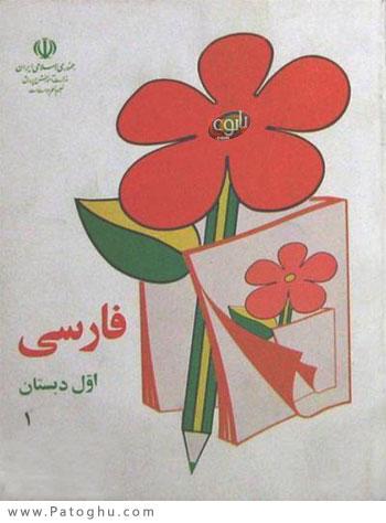دانلود کتاب خاطره انگیز فارسی اول ابتدایی دهه 60