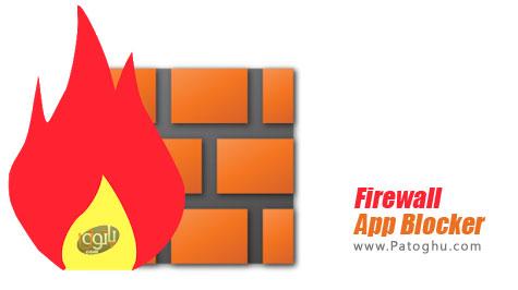 بستن دسترسی نرم افزارها به اینترنت Firewall App Blocker 1.3