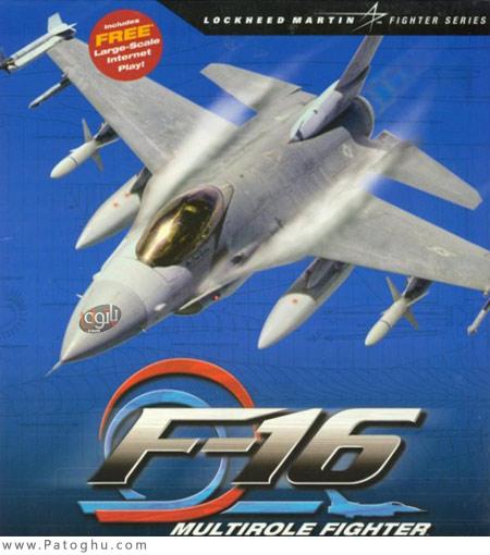 دانلود بازی بسیار جذاب هواپیمای جنگی F16 برای کامپیوتر - F16 Multirole Fighter