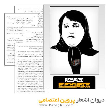 دانلود دیوان اشعار پروین اعتصامی