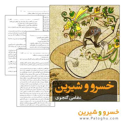 دانلود کتاب خسرو و شیرین - نظامی گنجوی