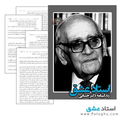زندگی نامه دکتر محمود انوشه | ساتور