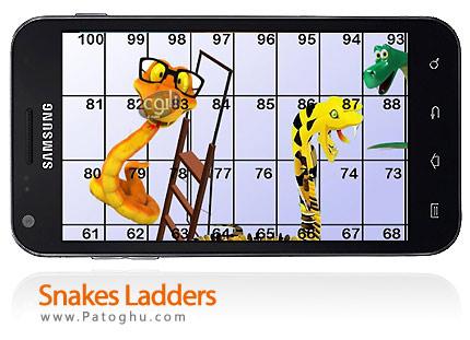 دانلود بازی مار و پله Snakes Ladders آندروید