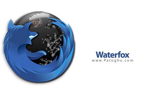 دانلود نسخه جدید مرورگر قدرتمند واترفاکس Waterfox v10.0.1