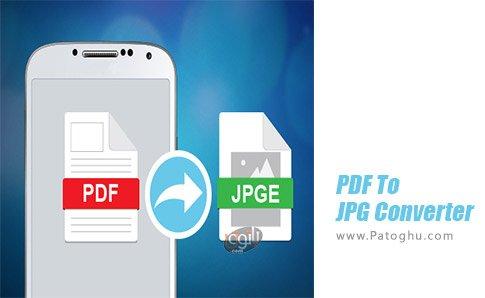 دانلود نرم افزار PDF To JPG Converter برای ویندوز