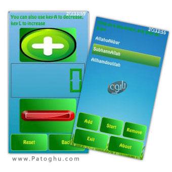 دانلود نرم افزار صلوات شمار برای موبایل TugaLogix Tasbeeh v1.0 - سیمبیان سه