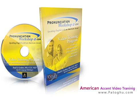 دانلود فیلم آموزش لهجه آمریکایی - American Accent Video Training Program