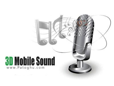 دانلود مجموعه صدای بسیار زیبا به صورت 3 بعدی