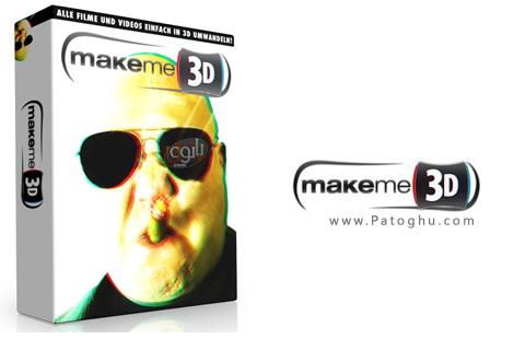 تبدیل آسان فیلم های ۲ بعدی به ۳ بعدی با MakeMe3D v1.2.11.713