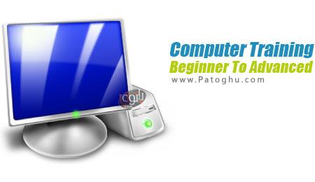 دانلود مجموعه آموزش کامپیوتر از مقدماتی تا پیشرفته Computer Training Beginner To Advanced