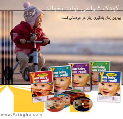 جدیدترین مجموعه شیوه آموزش خواندن زبان انگلیسی برای کودکان ۵ ماه به بالا Your Baby Can Read