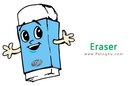 پاک کردن دائمی فایل ها با Eraser 6.0.9.2343