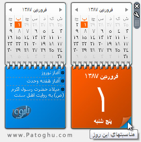 تقویم شمسی GitaCalendar 1.3.0.2 برای ویندوز 7 و ویندوز ویستا