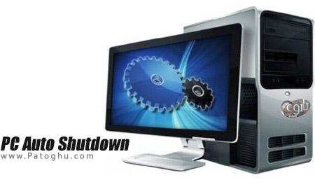 خاموش شدن اتوماتیک سیستم توسط PC Auto Shutdown 5.0