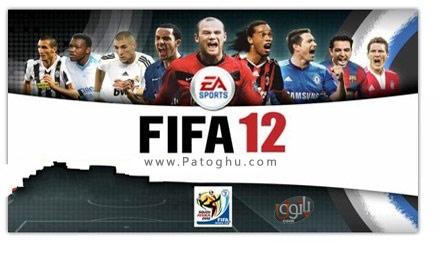 دانلود بازی فیفا 2012 با فرمت جاوا - Fifa 2012 Java Game
