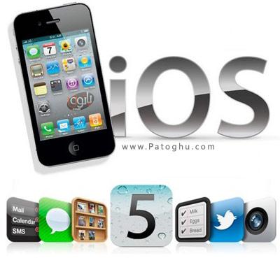 نسخه نهایی فریمور iOS 5.0 Final برای آیفون ، آیپاد و آیپد