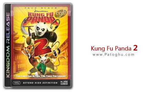 انیمیشن جدید پاندای کونگ فو کار 2 - Kung Fu Panda 2 همراه زیرنویس فارسی