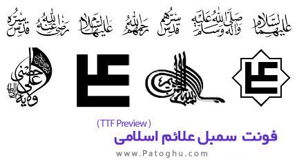 دانلود فونت سمبل های علائم اسلامی - Alaem