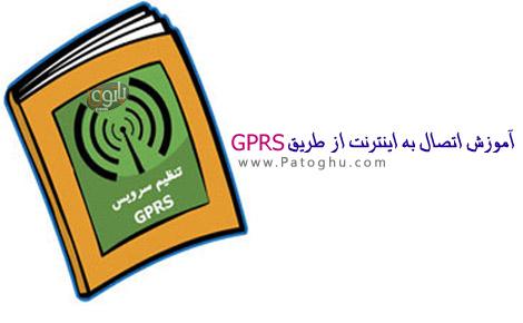 کتاب الکترونیکی آموزش اتصال به اینترنت از طریق GPRS گوشی