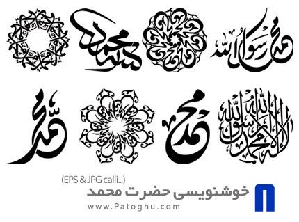 طرح های آماده خوشنویسی با موضوع حضرت محمد (ص) Mohammad Calligraphy