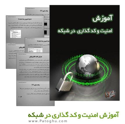 دانلود کتاب الیکترونیکی آموزش امنیت و کد گذاری در شبکه