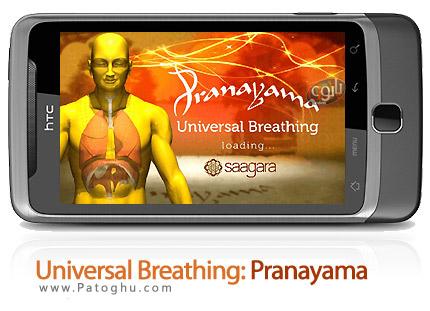 نرم افزار آناتومی بدن انسان Universal Breathing: Pranayama آندروید