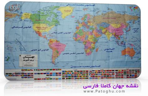 دانلود نقشه جهان با کیفیت بسیار بالا و کاملا فارسی