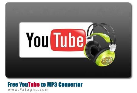 استخراج صدا از ویدیو های یوتیوب با نرم افزار Free YouTube to MP3 Converter 3.10.13