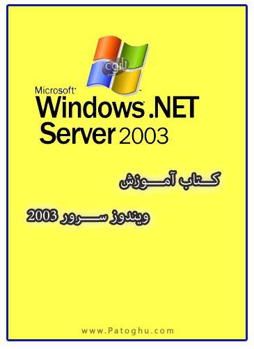دانلود کتاب آموزش ویندوز سرور 2003 برای کامپیوتر