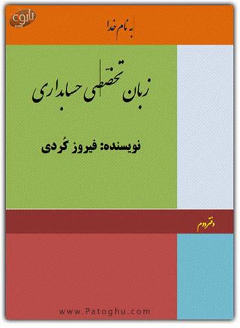 دانلود کتاب زبان تخصصی حسابداری برای کامپیوتر